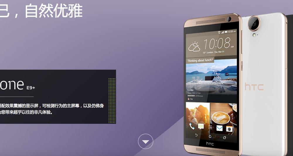 HTC One E9+ il Phablet debutta in modo misterioso in Cina
