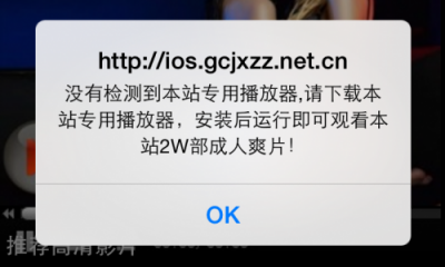 Malware YiSpecter a rischio i dispositivi iOS di Taiwan e China